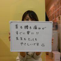 首と腰の痛みにお悩みだった野田市にお住まいの30代女性